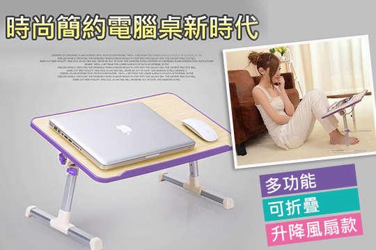 每入只要449元起,即可享有多功能可折疊升降風扇款電腦桌〈任選一入/二入/三入,顏色可選:紫色/綠色/黑色〉