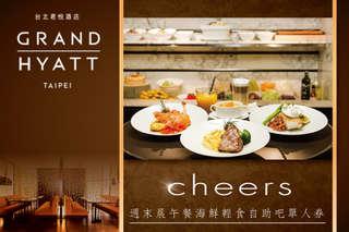 每張只要980元起,即可享有【台北君悅酒店-Cheers】週末晨午餐海鮮輕食自助吧吃到飽單人券〈二張/四張〉