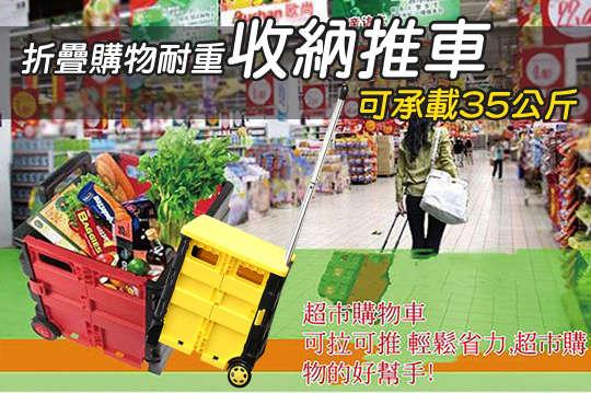 每入只要625元起,即可享有台灣製機能外出折疊購物耐重收納推車(可承載35公斤)〈任選一入/二入/三入/四入/六入,顏色可選:紅黑/黑黃〉