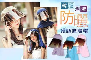 每入只要229元起,即可享有韓版潮流遮臉護頸防曬遮陽帽〈任選一入/二入/四入/八入,顏色可選:深藍色/淺藍色/卡其色/米色/粉色/桃色/紫色〉