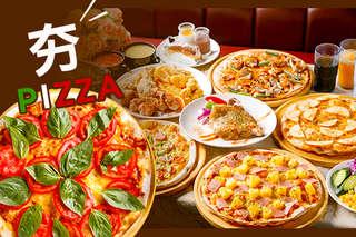 平假日皆可用!眾多美味一次吃到high,披薩、蔬果沙拉吧、飲料吧,任挑任選一次吃到超滿足!【夯PIZZA】體驗義式風情,如置身國外美食小館!