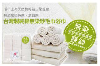 【台灣製純棉無染紗毛巾、浴巾】乾淨 X 吸水 X 原紗,給家人最棒的擦拭體驗,回到最純粹的美好生活!
