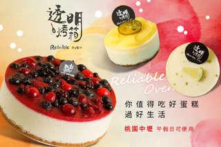 只要68元,即可享有【透明烤箱】平假日皆可抵用100元消費金額〈純粹檸檬(2.3吋)、純粹玫莓(6吋)、純粹芒果(2.3吋)、純粹草莓(2.3吋)、蜂蜜金桔(2.3吋)、法式檸香(2.3吋)、玫瑰紅茶(2.3吋)〉