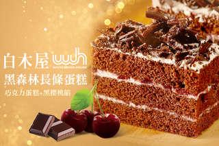 只要229元,即可享有【白木屋】黑森林長條蛋糕(巧克力蛋糕+黑櫻桃餡)一條