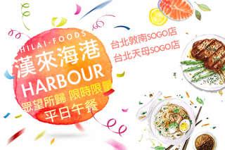 每張只要907元起,即可享有【台北漢來海港自助餐廳】平日吃到飽午餐券(二張起)
