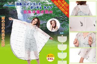 每入只要250元起,即可享有【東伸】日系斗篷式雨衣〈任選1入/2入,顏色可選:簡約黑/海水藍/蜜桃紅/璀璨紫〉