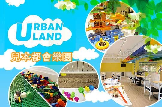 只要49元,即可享有【Urban Land 兒本都會樂園】URBAN兒童遊戲區入場券一張 + 50元飲料折抵(限抵一杯)
