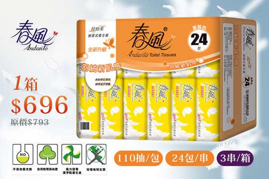 只要696元,即可享有【春風】全新包裝上市-超細柔抽取式衛生紙一箱
