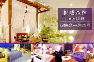 無使用期限!【挪威森林motel集團】超大空間、多種不同特色風格之套房,提供豪華、舒適、幽靜、安全、衛生的休憩環境,讓您在悠閒浪漫的氛圍中盡情享受!