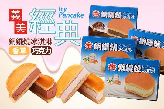 每盒只要25元起,即可享有【義美】銅鑼燒冰淇淋〈12盒/24盒/48盒/60盒,口味可選:香草/巧克力〉