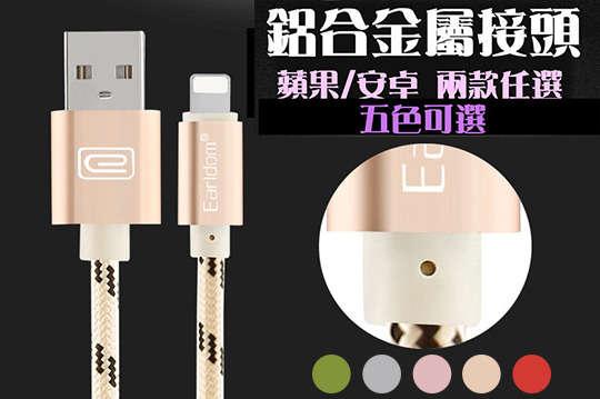 每入只要59元起,即可享有Earldom高質感磨砂鋁合金充電傳輸線〈任選1入/2入/4入/8入/16入/32入/50入,型號可選:Android(Micro USB) / Apple(Lightning),顏色可選:玫瑰金/金色/灰色/迷彩綠/火焰紅〉