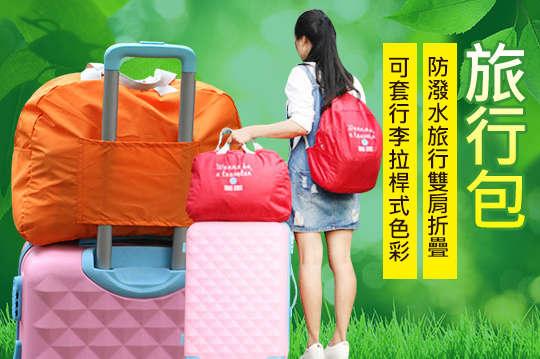 每入只要99元起,即可享有防潑水可套行李拉桿式色彩旅行包/防潑水旅行雙肩折疊背包〈任選1入/2入/4入/8入/16入/32入/48入,顏色可選:天藍/深藍/玫/灰/橘/綠〉