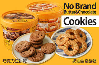 每桶只要160元起,即可享有韓國【No Brand】奶油曲奇餅乾/巧克力豆餅乾〈任選2桶/3桶/4桶/6桶/12桶〉