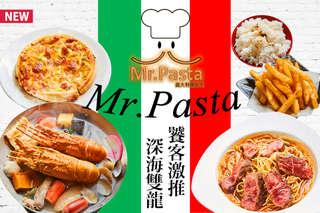 只要99元,即可享有【Mr.Pasta 義大利麵先生】A.饕客激推深海雙龍火鍋套餐 / B.主廚私房人氣義式套餐套餐 / C.歡樂總匯披薩套餐