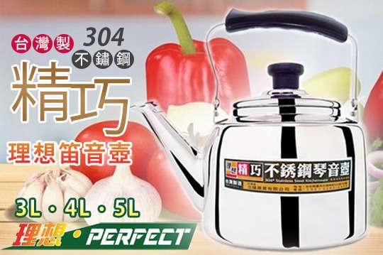 只要946元起,即可享有台灣製【PERFECT理想】精巧304不鏽鋼笛音壺3L/4L/5L〈一入/二入〉