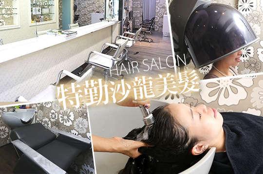只要399元,即可享有【特勤沙龍美髮 AGENT SALON】A.深層護髮洗剪專案 / B.德國歌薇染髮後修護鏡漾染 / C.Keyra 奇拉造型燙髮