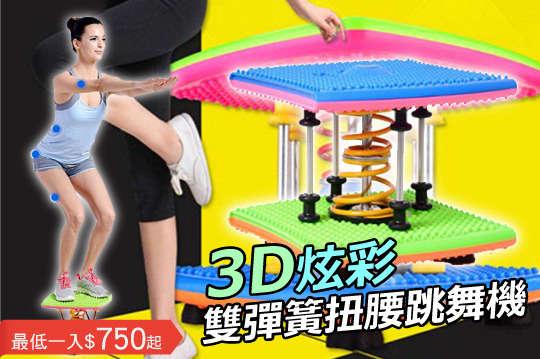 每入只要750元起(免運費),即可享有3D炫彩雙彈簧扭腰跳舞機〈一入/二入/三入,顏色隨機出貨〉