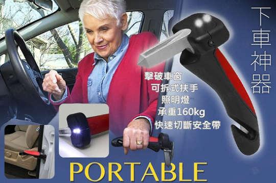 每入只要149元起,即可享有車用多功能銀老族下車神器(擊碎玻璃器xLED手電筒x下車支撐手把)〈一入/二入/四入/八入/十入〉