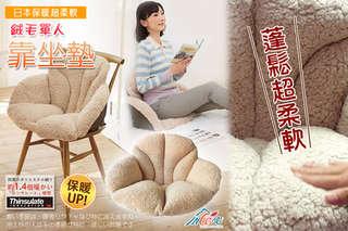 每入只要799元起,即可享有日本保暖柔軟絨毛靠坐墊〈1入/2入/4入/8入/16入〉