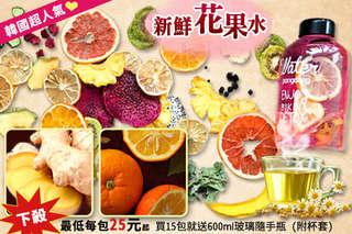 秋冬新口味,暖心系列上市~【韓國超人氣新鮮花果水果乾】全天然無添加香料及防腐劑,小包裝隨身攜帶,隨時隨地品嚐鮮甜好滋味!還加贈韓國流行玻璃瓶喔~