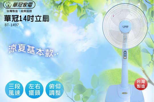 只要479元起(免運費),即可享有【華冠】台灣製(14吋/16吋)立扇/18吋可擺頭鋁葉工業扇〈一入/二入,一年保固〉