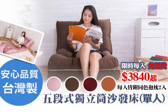 每入只要3840元起,即可享有五段式獨立筒單人沙發床〈任選一入/二入,顏色可選:紅/深咖啡/淺咖啡/粉紅,每入皆附同色抱枕二入〉