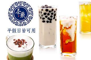 使用優質原料以及茶葉,多樣化飲品任君挑選!【茶聚(南港興東店)】溫潤奶香與恬淡茶品的完美結合,自然純粹的淡雅滋味伴隨著回甘留韻,每一口都讓人回味不已!