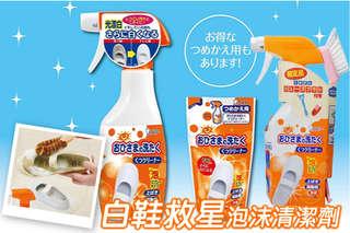 每瓶只要160元起,即可享有日本【ST雞仔牌】白鞋救星-布鞋泡沫洗滌噴劑清潔劑〈一瓶/二瓶/四瓶/六瓶/八瓶〉每瓶附贈刷子一入