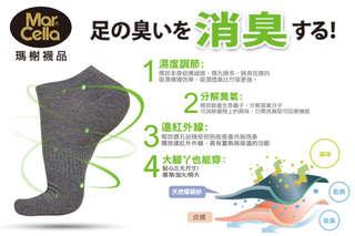 每雙只要43元起,即可享有【瑪榭】環保新主張。椰炭優纖除臭船型襪〈任選6雙/12雙/24雙,款式可選:標準/超大/加大,顏色可選:灰/黑〉