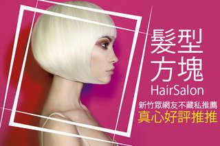 只要799元,即可享有【髮型方塊 Hair Salon】A.熱門好評染髮專案 / B.人氣推薦燙髮專案