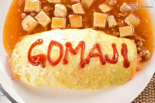 即可享有【蛋包妈咪复合式餐饮店】幸福蛋包套餐〈起士蛋包饭(酱料可