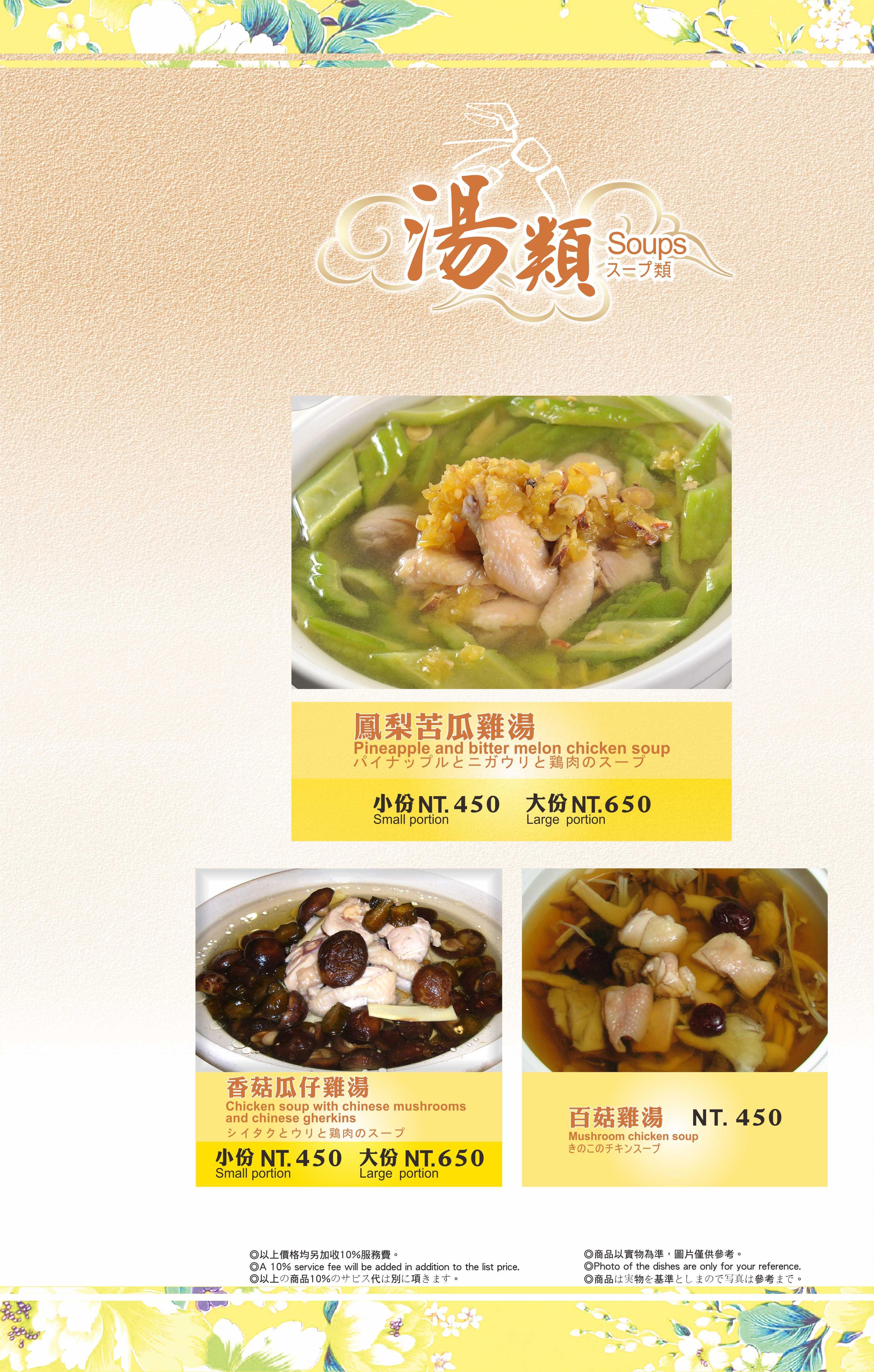 月亮虾饼,丁香鱼炒山