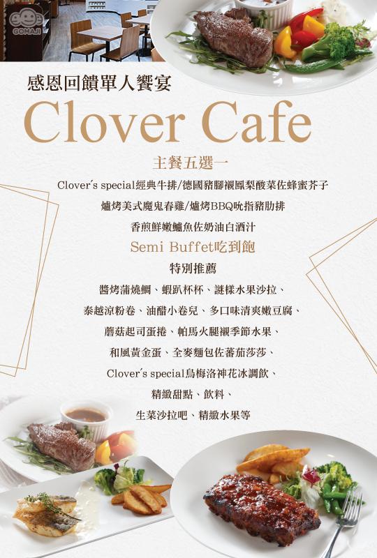 台北松山【Clover cafe】主餐+Semi Buffet吃到飽〈主餐:Clover's special經典牛排/德國豬腳襯
