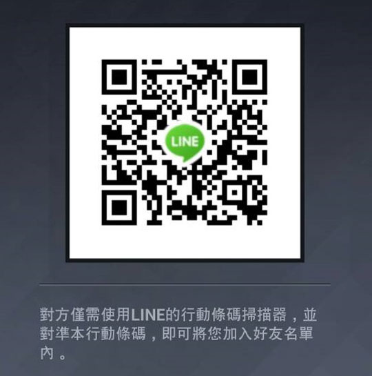LINE預約QRcode.jpg?1502359375