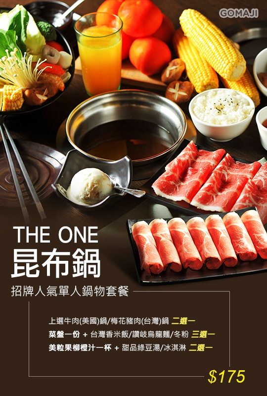 【THE ONE昆布鍋】