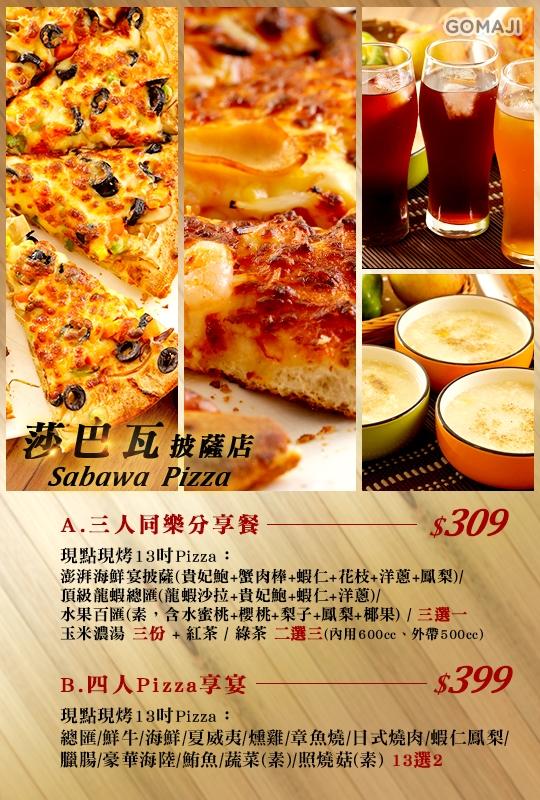 莎巴瓦披薩店