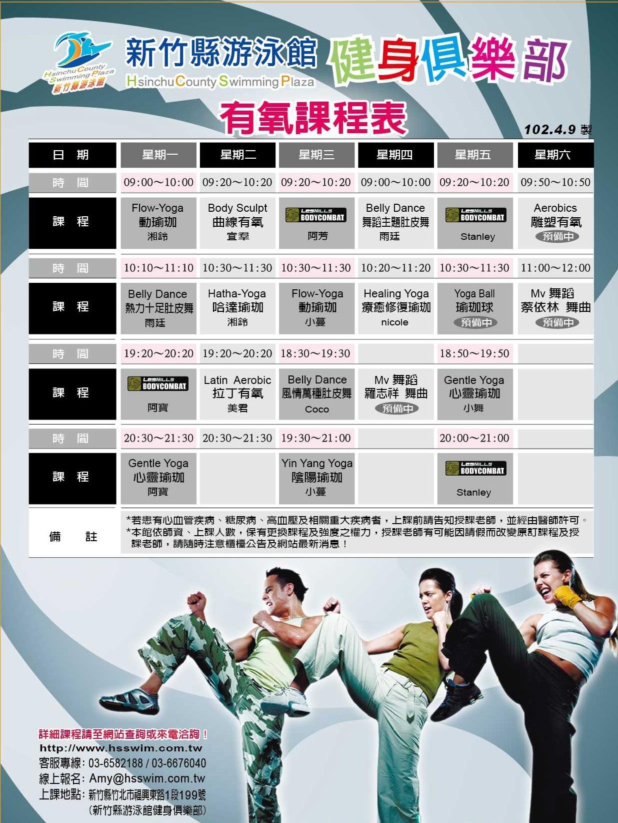 新竹县游泳馆-健身俱乐部有氧课程表图片