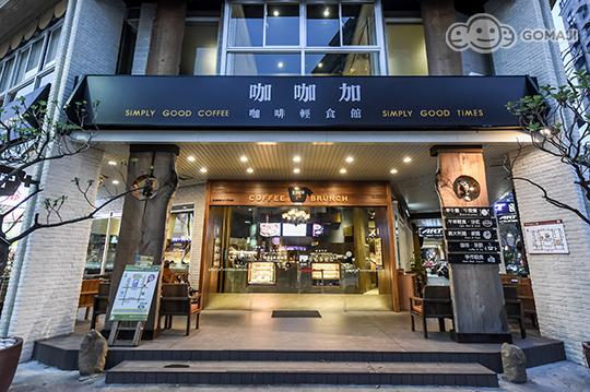 咖咖加咖啡輕食館