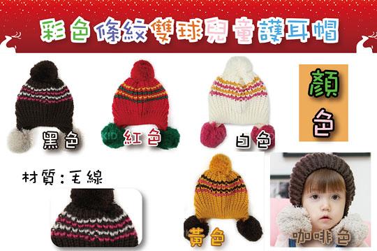 韩版儿童可爱青蛙帽子+兔子围巾
