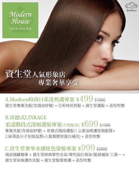 GOMAJI 499Modern House Hair SalonA
