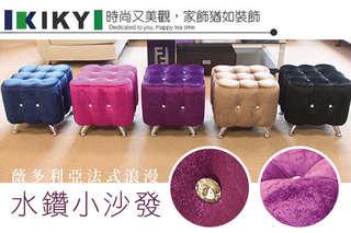 每入只要950元起,即可享有【KIKY】薇多利亞法式浪漫水鑽小沙發(腳椅)〈一入/二入,顏色可選:寶藍/桃紅/紫/咖啡/黑〉