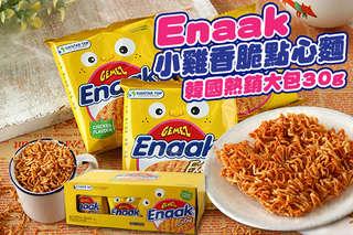 每包只要11.7元起,即可享有【Enaak】韓國熱銷大包30g小雞香脆點心麵〈24包/48包/72包/96包/144包/288包〉