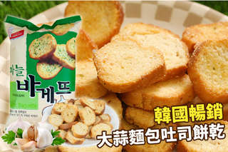 每包只要47元起,即可享有【韓璧食府】韓國暢銷-大蒜麵包吐司餅乾〈8包/16包/32包/64包〉