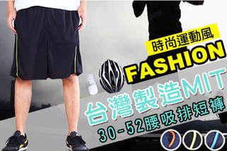 每入只要185元起,即可享有台灣製造MIT吸濕排汗速乾運動短褲〈一入/二入/三入/五入/八入,顏色可選:灰色/藍色/黑色,尺寸可選:L/XL/3XL〉