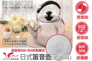 只要699元起,即可享有【牛頭牌】小牛304不鏽鋼日式笛音壺(3L/4L/5L)等組合