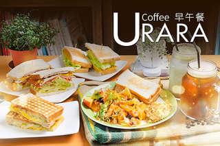 只要105元,即可享有【URARA早午餐】週二至週日皆可抵用150元消費金額〈特別推薦:養生地瓜、豬排總匯、披拿滋豬排、青醬燻雞、泰式果香雞套餐、古巴三明治、台灣紅茶、抹茶鮮奶〉