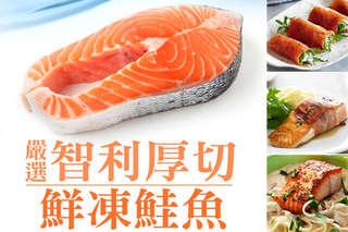 每片只要98元起,即可享有【好神】嚴選智利厚切鮮凍鮭魚〈6片/16片/30片/40片/60片/80片〉