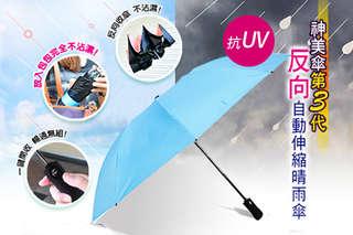 每入只要299元起,即可享有第三代神美傘弧型大傘面抗UV反向自動伸縮晴雨傘〈任選一入/二入/三入/四入,顏色可選:天空藍/湖水綠/亮粉橘/薰衣紫〉