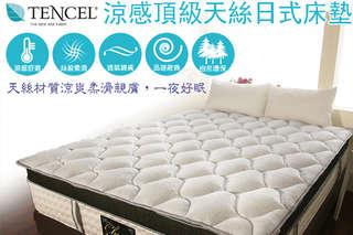 只要1280元起,即可享有台灣製造TENCEL天絲材質日式床墊(白)-單人/單人加大/雙人/雙人加大/雙人特大,一入