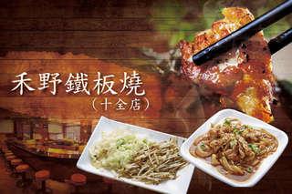 只要104元起,即可享有【禾野鐵板燒(十全店)】A.抗漲經濟美味單人餐 / B.超值雙人美味餐